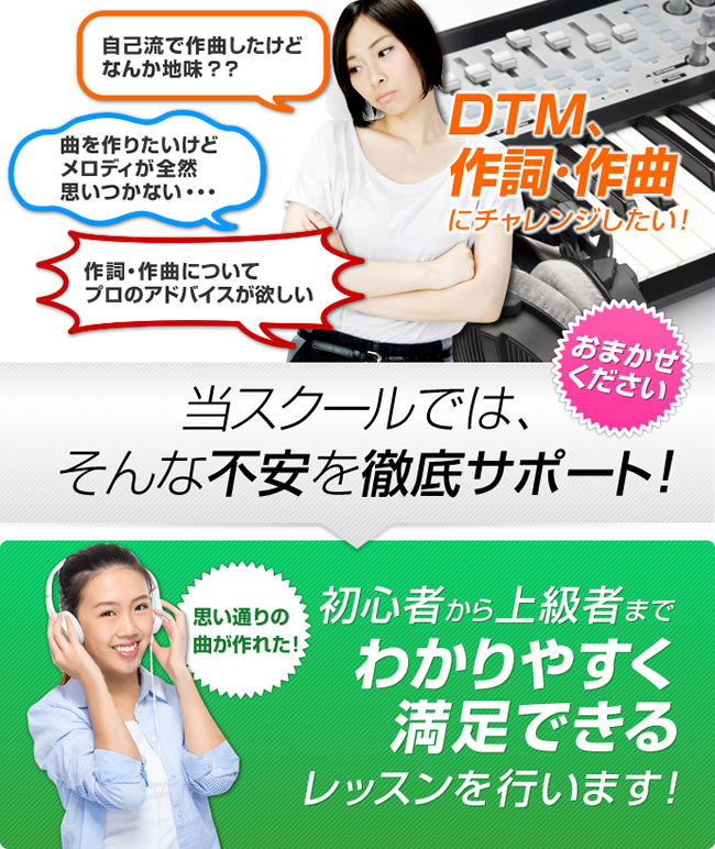 ボーカロイド・DTM・作詞・作曲入門